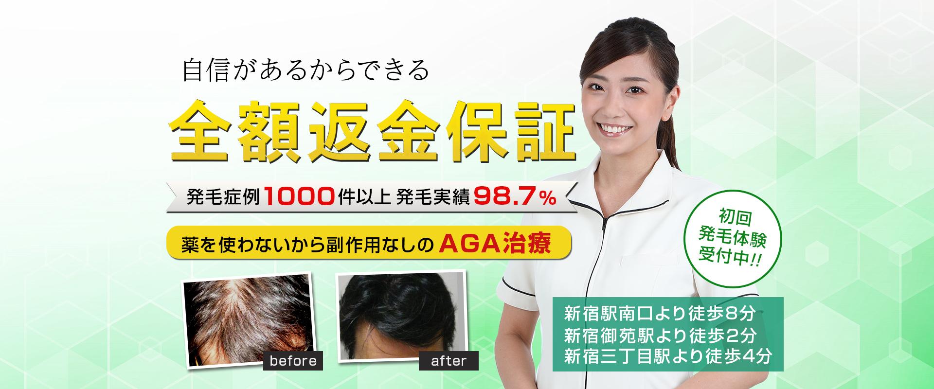 驚異的スピード 3ヶ月育毛! 発毛実績98.7% 最先端発毛治療 薄毛・抜け毛 髪で悩む時代は終わった。 もし効果がない場合は…全額返金保証